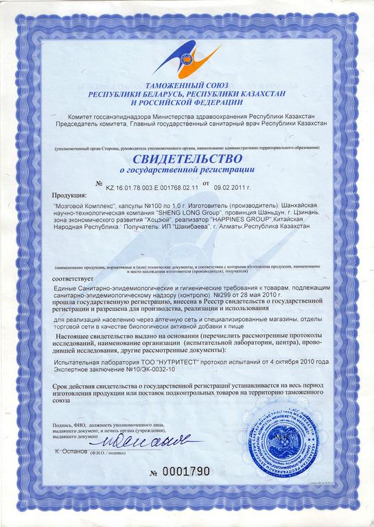 Компания happiness gmp сертификат сертификация системы менеджмента инфо